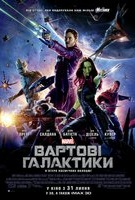 ������ ��������� / Guardians of the Galaxy